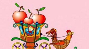 Сказка Награда за лучшие яблоки картинка